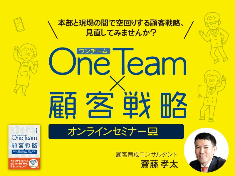 one team×顧客戦略オンラインセミナー