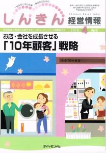 しんきん経営情報 2016年4月号