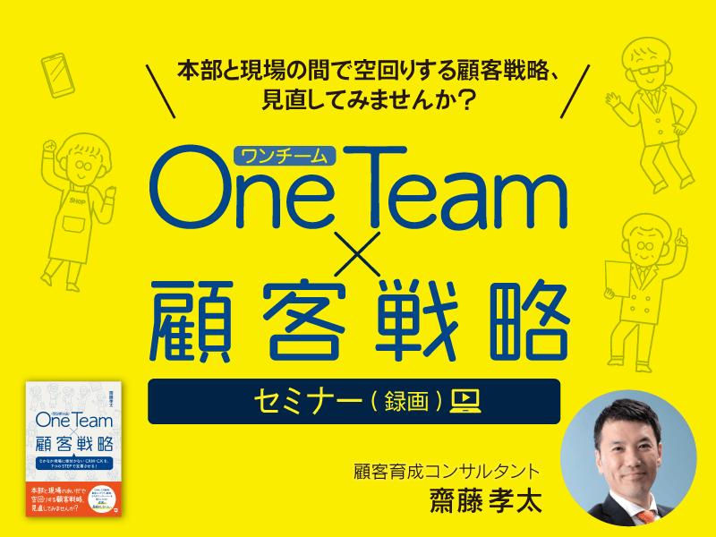 「OneTeam×顧客戦略」録画セミナー