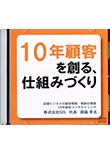 「10年顧客を創る、仕組みづくり」CD