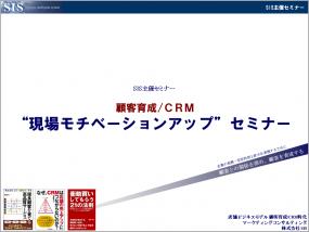 """顧客育成CRM""""現場モチベーションアップ""""セミナー"""