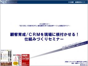 顧客育成CRMを現場に根付かせる!仕組みづくりセミナー