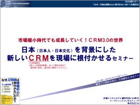 CRM3.0 日本を背景にした 新しいCRMを現場に根付かせるセミナー