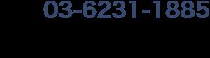 電話:03-6231-1885 受付時間: 月曜~金曜 9:00~18:00 FAX:03-6231-1886