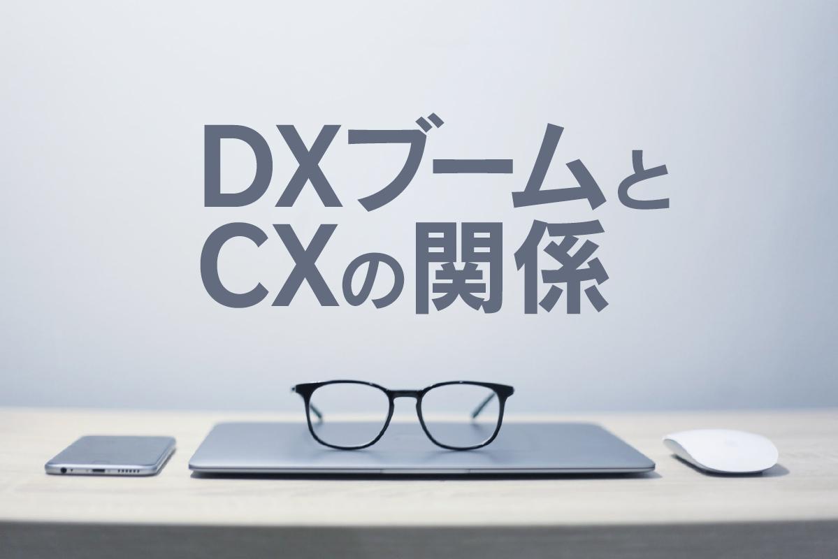 DXブームとCXの関係