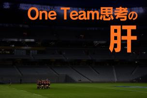 One Team思考の肝
