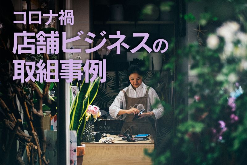 コロナ禍、店舗ビジネスの取組事例